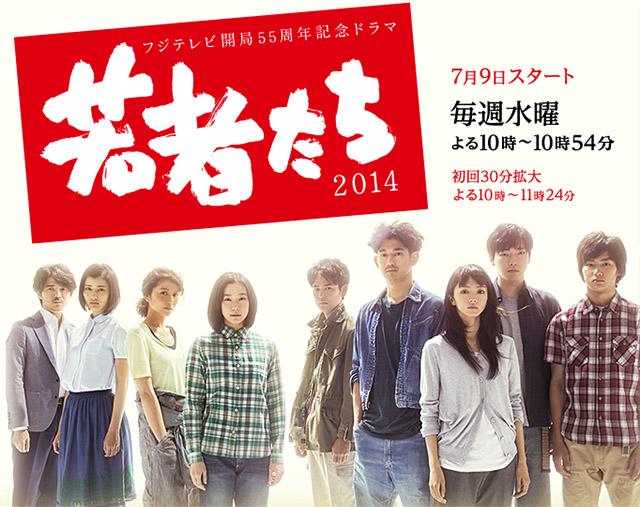 http://kenshin.hk/blog/2014-03/wakamono-title.jpg