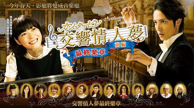 http://kenshin.hk/blog/archive/movie/nodame/nodame1-1.jpg