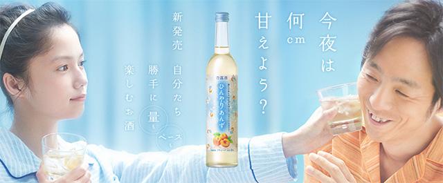 清純 酒 二宮