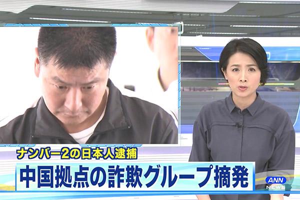 逮捕 米倉 涼子